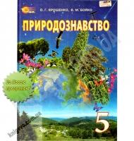 Підручник Природознавство 5 клас Нова програма Авт: Ярошенко О. Бойко В. Вид-во: Світоч