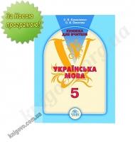 Українська мова, 5 клас. Книжка для вчителя: методичний посібник. Єрмоленко С.Я., Ожигова О.В. Вид-во: Грамота