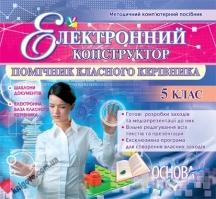 Електронний конструктор уроку. Помічник Класного керівника. 5 клас. CD. Вид-во: Основа