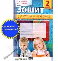Зошит з розвитку мовлення 2 клас Нова програма Авт: О.В. Ісаєнко І.Ю. Павлюк Вид-во: Гімназія