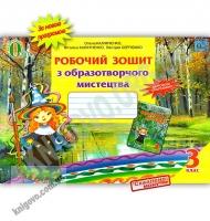 Робочий зошит з образотворчого мистецтва 3 клас Нова програма Авт: Калініченко О. Вид: Освіта