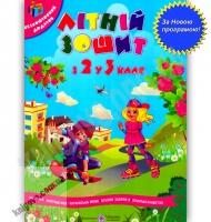 Літній зошит з 2 у 3 клас Авт: Сапун Г. Вид-во: Підручники і посібники