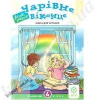 Чарівне віконце Ти закінчив 4 клас. М.С. Старовєрова Вид-во: Весна