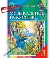 Учебник Музыкальное искусство 3 класс Новая программа Авт: Аристова Л. Сергиенко В. Изд-во: Освіта