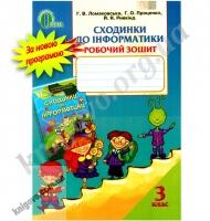 Робочий зошит Сходинки до інформатики 3 клас Нова програма Авт: Ломаковська Г. Вид-во: Освіта