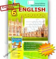 Робочий зошит Англійська мова 6 клас Нова програма Поглиблений Авт: Калініна Л. Вид-во: Генеза