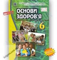 Підручник Основи здоров'я 6 клас Нова програма Авт: Т.Є. Бойченко Вид-во: Генеза