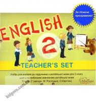 Набір для вчителя до підручника Англійська мова 2 клас з поглибленим вивченням англійської мови English 2 Карп'юк О. Д. Вид-во: Лібра Терра