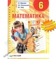 Підручник Математика 6 клас Нова програма Авт: Мерзляк А. Вид-во: Гімназія