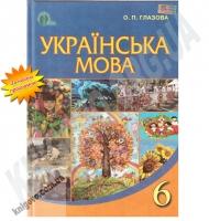 Підручник Українська мова 6 клас Нова програма Авт: Глазова О. Вид-во: Освіта