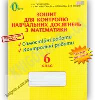 Зошит для контролю навчальних досягнень з Математики 6 клас Нова програма Авт: Тарасенкова Н. Вид-во: Освіта