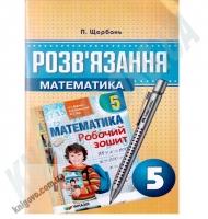 Розв'язання до робочого зошита з математики 5 клас. П. Щербань. Вид-во: Харків.