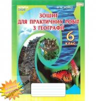Зошит для практичних робіт з географії. 6 клас нова програма. Автор: В.М. Бойко. Вид-во: Сиция