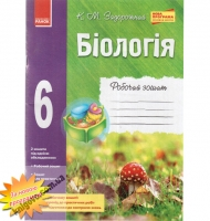 Робочий зошит. Біологія. 6 клас нова програма. Автор: К.М. Задорожний. Вид-во: Ранок.