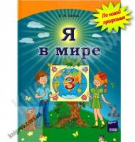 Учебник Я в мире 3 класс Новая программа Авт: Н.М. Бибик Изд-во: Основа