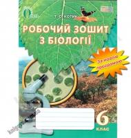 Робочий зошит з Біології 6 клас Нова програма До підручника: Костіков І. Авт: Котик Т.С. Вид-во: Освіта