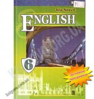 Підручник Англійська мова 6 клас Нова програма Авт: А. Несвіт Вид-во: Генеза