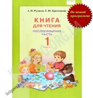 Послебукварная часть Книга для Чтения 1 класс Новая программа Авт: Рудяков А. Крюченкова Е. Вид-во: Грамота