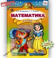 Підручник Математика 4 клас Нова програма Авт: Богданович М.В., Лишенко Г.П. Вид-во: Генеза
