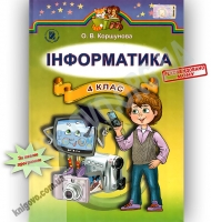 Підручник Інформатика 4 клас Нова програма Авт: Коршунова О.В. Вид-во: Генеза
