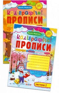 Каліграфічні прописи з чарівними сторінками у двох частинах Авт: В. Федієнко Вид: Школа