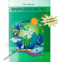 Підручник Природознавство 4 клас Нова програма Авт: І. В. Андрусенко Вид-во: Грамота