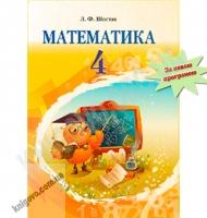 Підручник Математика 4 клас Нова програма Авт: Л. Ф. Шостак Вид-во: Грамота