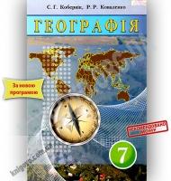 Підручник Географія 7 клас Нова програма Авт: С. Г. Кобернік, Р. Р. Коваленко Вид-во: Грамота