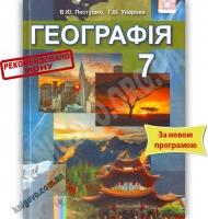 Підручник Географія 7 клас Нова програма Авт: Пестушко В. Уварова Г. Вид-во: Генеза