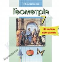 Підручник Геометрія 7 клас Нова програма Авт: Апостолова Г.В. Вид-во: Генеза