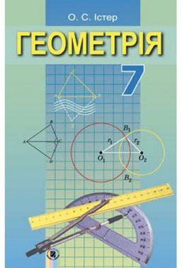 Підручник Геометрія 7 клас Нова програма Авт: Істер О.С. Вид-во: Генеза