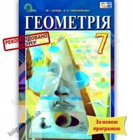 Підручник Геометрія 7 клас Нова програма Авт: М.І. Бурда, Н.А. Тарасенкова Вид-во: Освіта