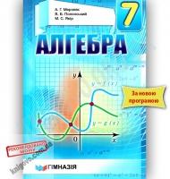 Підручник Алгебра 7 клас Нова програма М'яка обкладинка Авт: Мерзляк А. Полонський В. Якір М. Вид-во: Гімназія