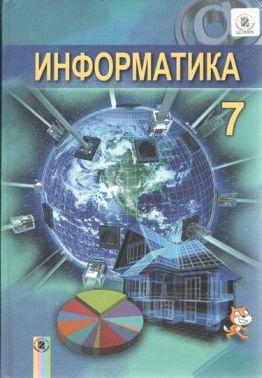 Підручник Інформатика 7 клас Нова програма Авт: Ривкінд Й.Я., Лисенко Т.І., Чернікова Л.А., Шакотько В.В. Вид-во: Генеза
