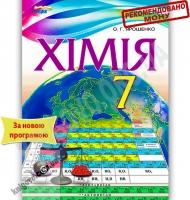 Підручник Хімія 7 клас Нова програма Авт: О. Г. Ярошенко Вид-во: Сиция