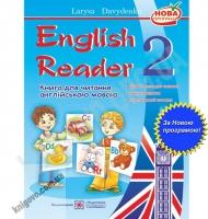 English Reader Книга для читання англійською мовою 2 клас Нова програма Авт: Давиденко Л. Вид-во: Підручники і Посібники
