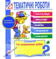 Тематичні роботи 2 клас Комплект 1 Нова програма Авт: Будна Н.О. Вид-во: Богдан