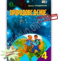 Учебник Природоведение 4 класс Новая программа Авт: И. Грущинская Изд-во: Освита