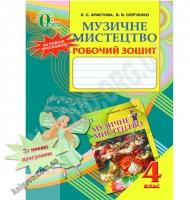 Зошит Музичне мистецтво 4 клас Нова програма Авт: Л. Аристова Вид-во: Освіта