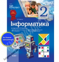 Мій конспект Інформатика 2 клас За підручником Коршунова О. В. Нова програма Авт: І.В. Табарчук Вид-во: Основа
