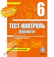 Тест-контроль Біологія 6 клас Нова програма Авт: Яковлева Є. Вид-во: Весна