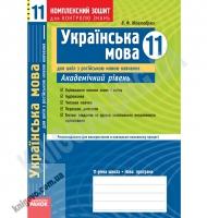 Українська мова 11 клас Академічний рівень Комплексний зошит для контролю знань Російська мова навчання Авт: Жовтобрюх В. Вид-во: Ранок