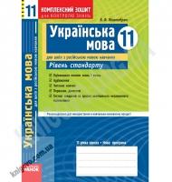 Українська мова 11 клас Рівень стандарт Комплексний зошит для контролю знань Російська мова навчання Авт: Жовтобрюх В. Вид-во: Ранок