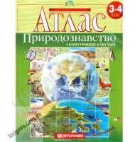 Атлас Природознавство 3-4 клас Нова програма Вид-во: Картографія