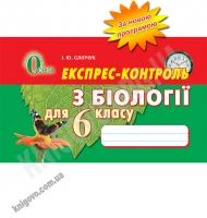 Біологія Експрес-контроль 6 клас Нова програма До підручника: Костіков І. Авт: Сліпчук І. Вид-во: Освіта