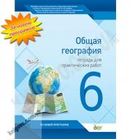Тетрадь для практических работ География 6 класс Новая программа Авт: Павленко И. Изд-во: ПЕТ