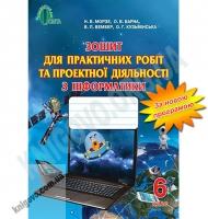 Інформатика Зошит для практичних робіт 6 клас Нова програма Авт: Морзе Н. Вид-во: Освіта