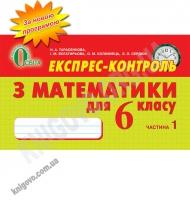 Математика Експрес-контроль 6 клас Частина перша Нова програма Авт: Тарасенкова Н. Вид-во: Освіта