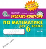 Математика 6 класс Экспресс-контроль Часть вторая Новая программа Авт: Тарасенкова Н. Изд-во: Освита