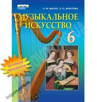 Учебник Музыкальное искусство 6 класс Новая программа Авт: Масол Л. Аристова Л. Изд-во: Сиция